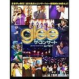glee/グリー ザ・コンサートムービー (字幕版)