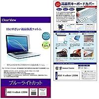 メディアカバーマーケット ASUS VivoBook L200HA [11.6インチ(1366x768)]機種用 【シリコンキーボードカバー フリーカットタイプ と ブルーライトカット光沢液晶保護フィルム のセット】