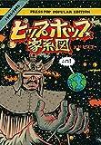 ヒップホップ家系図 vol.2(1981~1983)