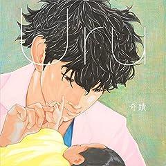 Uru「あなたがここにいて抱きしめることができるなら」の歌詞を収録したCDジャケット画像