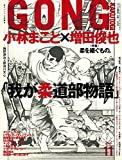 GONG(ゴング)格闘技 2016年11月号
