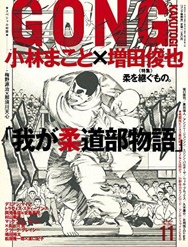 GONG(ゴング)格闘技 2016年11月号の詳細を見る