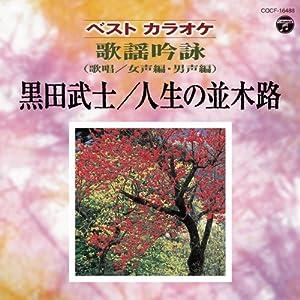 ベストカラオケ 歌謡吟詠(女声・男声編/歌唱) 黒田武士/人生の並木路