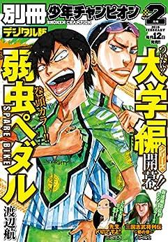 [雑誌] 別冊少年チャンピオン 2019年02月号 [Bessatsu Shonen Champion 2019-02]