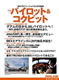 AIRLINE (エアライン) 2017年8月号 画像