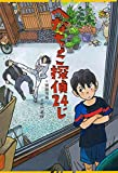 へなちょこ探偵24じ (単行本図書)