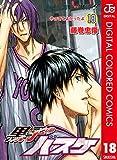 黒子のバスケ カラー版 18 (ジャンプコミックスDIGITAL)