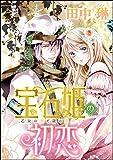 宝石姫の初恋(分冊版) 【第1話】 乙女の涙と謎の貴公子 (無敵恋愛S*girl)