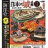 カプセルQミュージアム 日本の城名鑑2 城郭と装飾 全5種セット ガチャガチャ