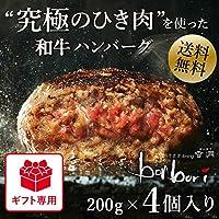 【ギフト】究極のひき肉で作る 牛100% 和牛ハンバーグステーキ 200g×4個入り (プレーン200g)