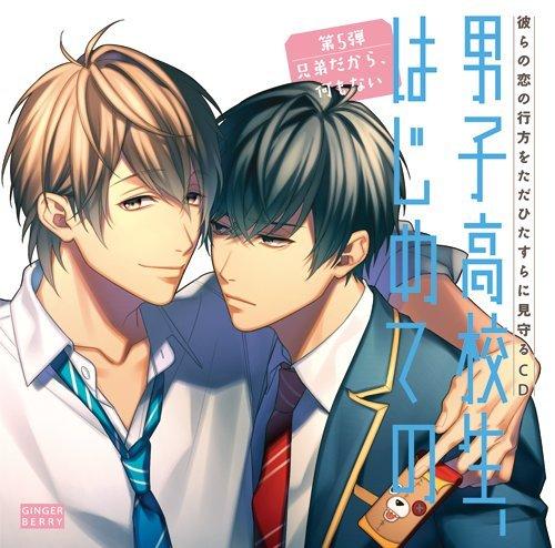 彼らの恋の行方をただひたすらに見守るCD「男子高校生、はじめての」 (第5弾 兄弟だから、何もない)(法人限定盤)の詳細を見る