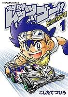 爆走兄弟レッツ&ゴー!! Return Racers!! 1 (1) (てんとう虫コミックススペシャル)
