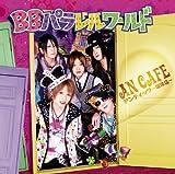 Passion!!♪アンティック-珈琲店-のCDジャケット