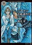 バチカン奇跡調査官 月を呑む氷狼 (角川ホラー文庫)