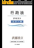 武藤流0 超速!インプット 行政法(カラー版)