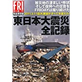FRIDAY (フライデー) 完全保存版 東日本大震災全記録 2012年 1/3号 [雑誌]