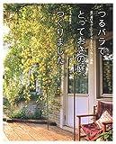 つるバラでとっておきの庭、つくりました―苗の選び方から仕立て方までをていねいに解説 (主婦と生活生活シリーズ) 画像