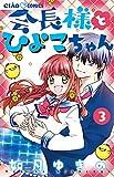 会長様とひよこちゃん 3 (3) (ちゃおコミックス)