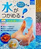 触れる図鑑 つかめる水 8 色 color ラメ 食紅 カラー 実験 セット 自由研究 キット アレンジレシピ付き 乳酸カルシウム アルギン酸ナトリウム