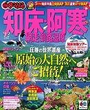 まっぷる知床・阿寒 網走・釧路湿原2012 (まっぷる国内版)