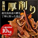 鰹節 かつお節 だし 出汁 厚削り (業務用) 荒節 1kg×10袋 鹿児島産