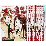 恋愛ラボ コミック 1-10巻セット (まんがタイムコミックス)