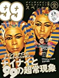 ナインティナインのオールナイトニッ本 スペシャル 金 vol.4G (ヨシモトブックス) (ワニムックシリーズ 189)の画像