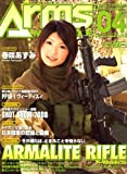 Arms MAGAZINE (アームズマガジン) 2008年 04月号 [雑誌]