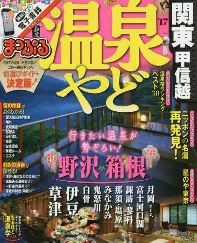 まっぷる 温泉やど 関東・甲信越 '17 (まっぷるマガジン)