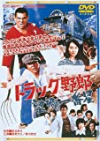 トラック野郎 望郷一番星[DVD]