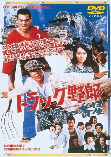 トラック野郎 望郷一番星 [DVD]の詳細を見る