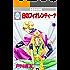 白のフィオレンティーナ(15) (冬水社・いち*ラキコミックス)