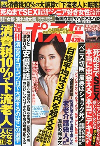 週刊ポスト 2015年 9/4 号 [雑誌]