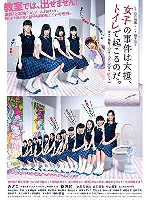 女子の事件は大抵、トイレで起こるのだ。【劇場版】