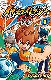 イナズマイレブン GO(1) (てんとう虫コミックス)