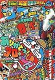 月刊 コロコロコミック 2007年 05月号 [雑誌]