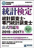 日本統計学会公式認定 統計検定 統計調査士・専門統計調査士 公式問題集[2015〜2017年]