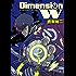 ディメンション W 2巻 (デジタル版ヤングガンガンコミックスSUPER)