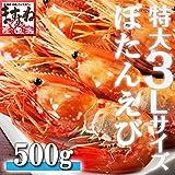 【特大3Lサイズ厳選!!】子持ちボタンエビ 500g