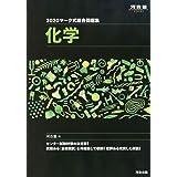 マーク式総合問題集化学 2020 (河合塾シリーズ)