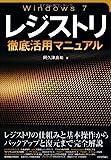 Windows 7 レジストリ徹底活用マニュアル [単行本(ソフトカバー)] / 阿久津 良和 (著); 技術評論社 (刊)