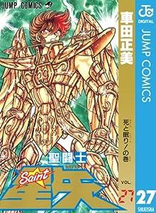 聖闘士星矢 27巻 表紙画像