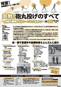 実戦!砲丸投げのすべて[DVD番号 557]