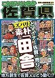 日本の特別地域特別編集66 これでいいのか佐賀県 (地域批評シリーズ)
