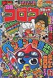別冊 コロコロコミック Special (スペシャル) 2009年 06月号 [雑誌]