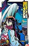 常住戦陣!!ムシブギョー 31 (少年サンデーコミックス)