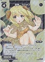 【シングルカード】羅菌 ラクチス (WX15-111) - ウィクロス [WX-15]インサイテッド セレクター (コモン(パラレル))