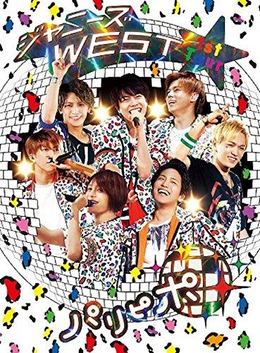 ジャニーズWEST 1st Tour パリピポ(初回仕様) [Blu-ray]