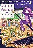 はなまる魔法教室(1) (裏少年サンデーコミックス)