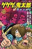 ゲゲゲの鬼太郎 新妖怪千物語(3) (講談社コミックスボンボン)